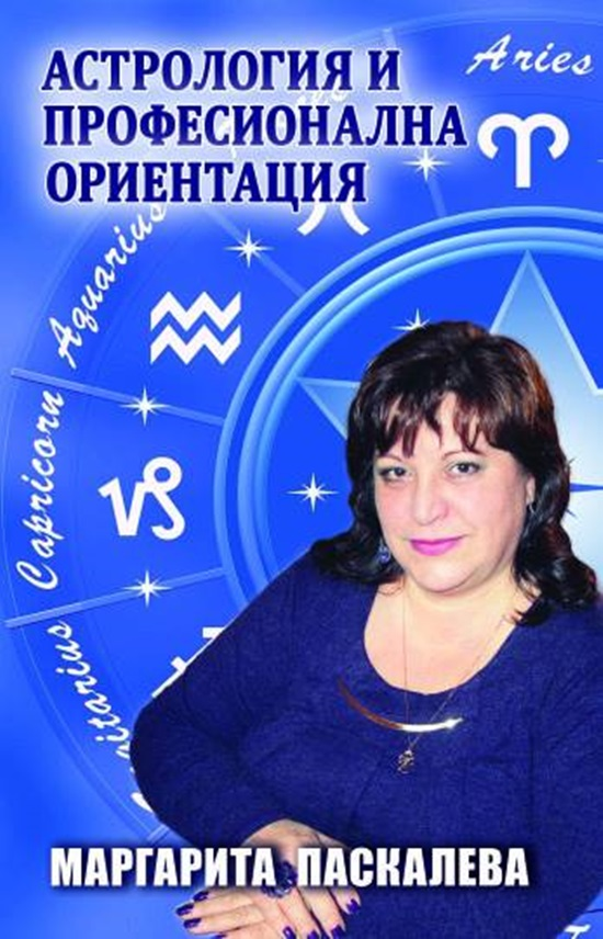 Астрология и проф.ориентация