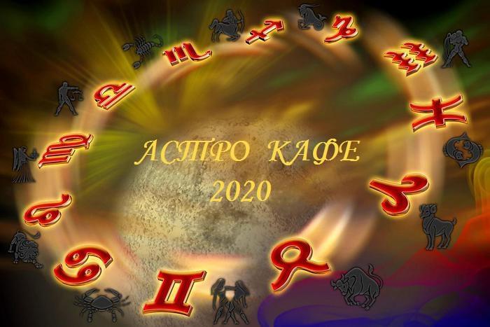 Астро кафе 2020
